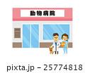 動物病院【フラット人間・シリーズ】 25774818