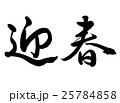 迎春 文字 筆文字のイラスト 25784858