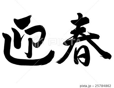 書道:迎春,その3,(横書き),文字のみのイラスト素材 [25784862