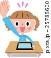 小学生 わかった 授業のイラスト 25785600