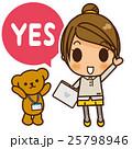 女性 オフィスカジュアル yesのイラスト 25798946