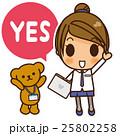 女性 オフィスカジュアル yesのイラスト 25802258