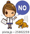 女性 オフィスカジュアル Noのイラスト 25802259