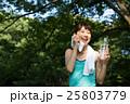 公園でランニング中、水分補給をする若い女性 25803779