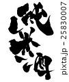 純米酒 筆文字 漢字のイラスト 25830007