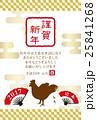 年賀状 鶏 ベクターのイラスト 25841268
