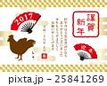 年賀状 鶏 ベクターのイラスト 25841269