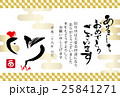 年賀状 鶏 ベクターのイラスト 25841271