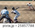 高校野球試合風景 25857788