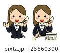 スーツ会社員女性・電話3 25860300