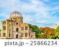 【広島県】原爆ドーム 25866234