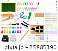 文房具と事務用品のイラストセット 25885390
