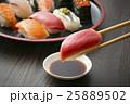 にぎり寿司 25889502