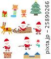 クリスマス ベクター 素材のイラスト 25890266