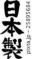 日本製 文字素材 25895684