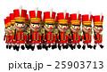 おもちゃ 兵隊 人形のイラスト 25903713