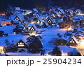 白川郷 ライトアップ雪景色 25904234