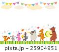 動物の鼓笛隊(3) 25904951