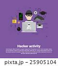 データ プライバシー 秘密のイラスト 25905104