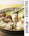 牡蠣 牡蠣鍋 鍋の写真 25905765