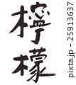 檸檬 筆文字 文字のイラスト 25913637