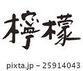 檸檬 筆文字 漢字のイラスト 25914043