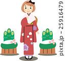 ベクター 正月 女性のイラスト 25916479