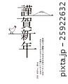 富士山 年賀状 酉年のイラスト 25922632