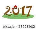 2017 酉年 年賀状 25925982