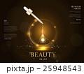 化粧 化粧品 しずくのイラスト 25948543
