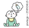 赤ちゃん:ミルクがほしい 25953615