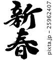 「新春」 年賀状筆文字素材 25962407