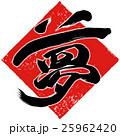「夢」 年賀状筆文字素材 25962420