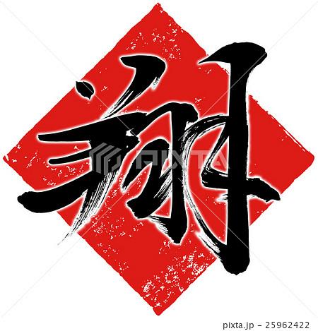 「翔」 年賀状筆文字素材 25962422