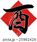 年賀状素材 文字 筆文字のイラスト 25962426