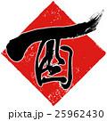 年賀状素材 文字 筆文字のイラスト 25962430