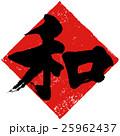 和 文字 筆文字のイラスト 25962437