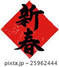 「新春」筆文字年賀状素材 25962444