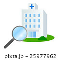 病院 虫眼鏡 建物のイラスト 25977962