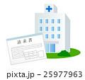 病院 請求書 総合病院のイラスト 25977963