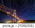 室蘭市の白鳥大橋と星の軌跡 25982681