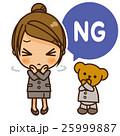 女性 NG 駄目のイラスト 25999887