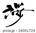 筆文字 桜.n 26001729