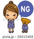 女性 NG 駄目のイラスト 26015468