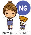 女性 NG 駄目のイラスト 26016486