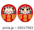 だるま 合格祈願 達磨のイラスト 26017983