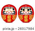 だるま 必勝 達磨のイラスト 26017984