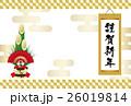 年賀状 ベクター 門松のイラスト 26019814