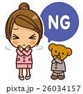 女性 NG 駄目のイラスト 26034157