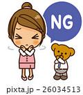 女性 NG 駄目のイラスト 26034513